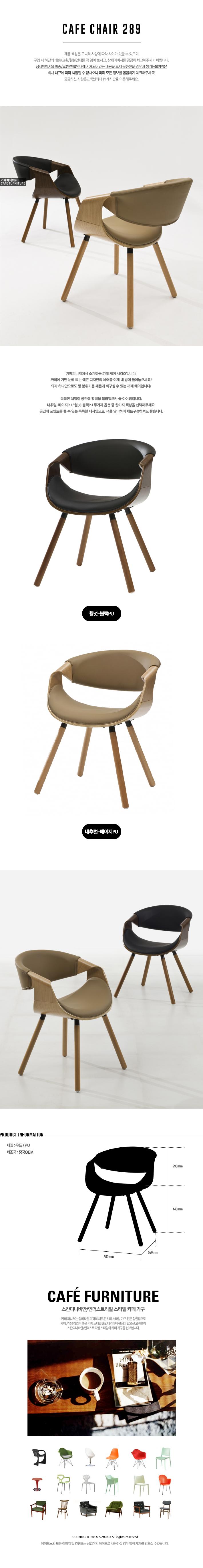 카페 체어 289 - 카페퍼니쳐, 134,800원, 디자인 의자, 인테리어의자