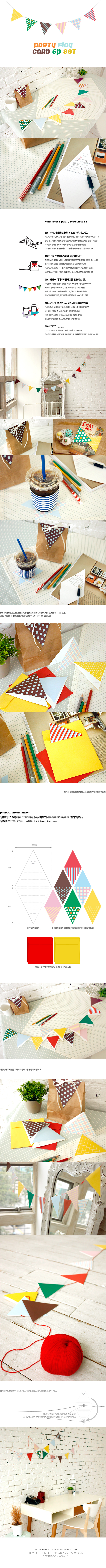Party Flag Card 6p Set