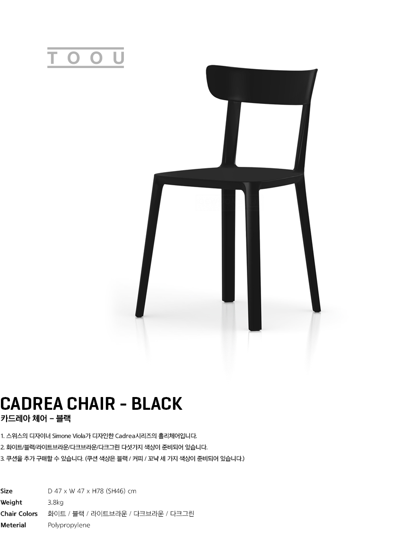 (TOOU) CADREA 카드레아 체어 - 블랙 - 카페퍼니쳐, 171,800원, 디자인 의자, 인테리어의자